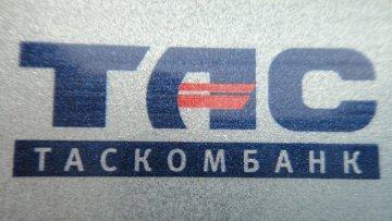 Компания Тигипко уменьшила участие в Таскомбанке
