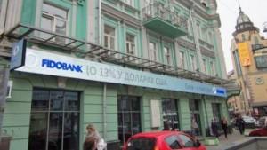 fidobank-nachal-vyplachiva_242956_p0